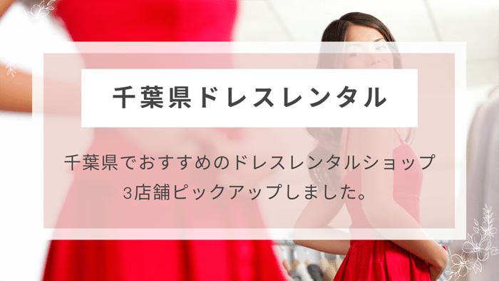 千葉県おすすめドレスレンタルショップ