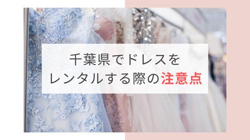 千葉県でドレスレンタルを利用する際の注意点とは?