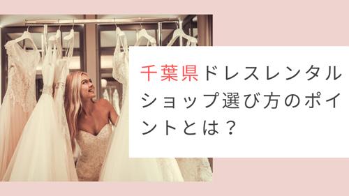 千葉県のドレスレンタルショップの選び方とは?