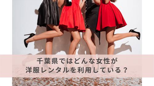 千葉県ではどんな女性がドレスレンタルしている?
