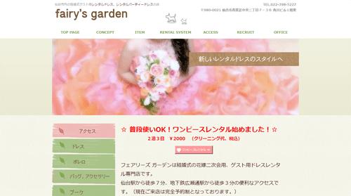 レンタルドレス fairy's garden