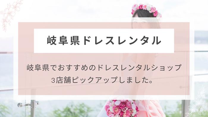 岐阜県でおすすめのドレスレンタルショップ