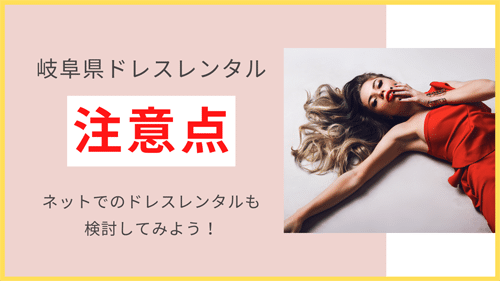 岐阜県でドレスレンタルを利用する際の注意点とは?
