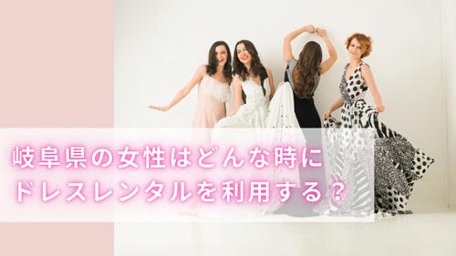 岐阜県の女性はこんな時に洋服レンタルを利用しています