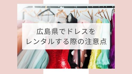 広島県でドレスレンタルを利用する際にの注意点
