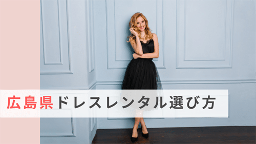 広島県でドレスレンタルショップを選ぶ際のポイント3点