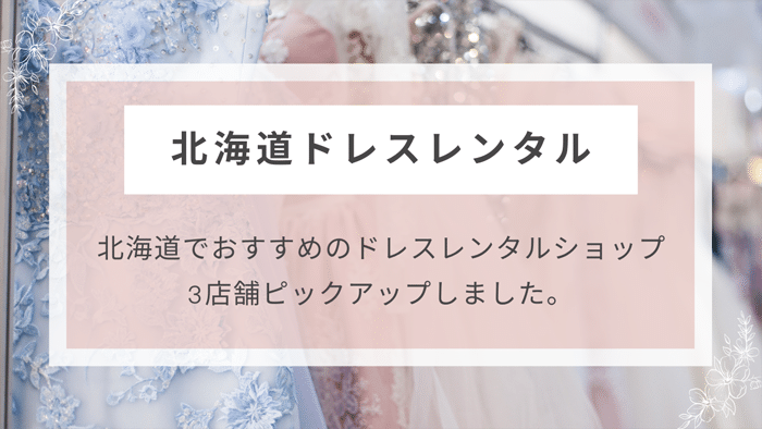 北海道ドレスレンタル
