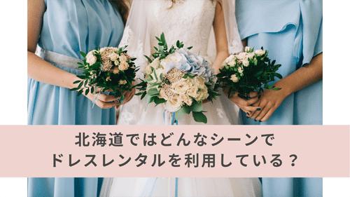 北海道の女性はこんな時に洋服レンタルを利用します
