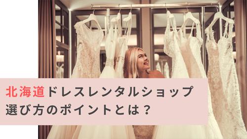 北海道ドレスレンタルショップの選び方