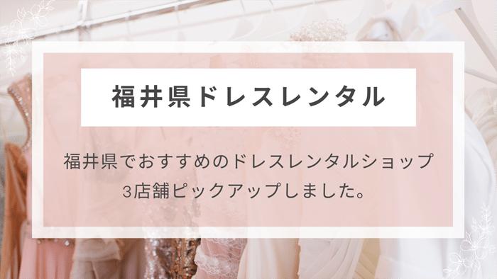 福井県ドレスレンタル