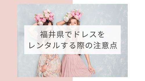 福井県でドレスレンタルを利用する際の注意点とは?