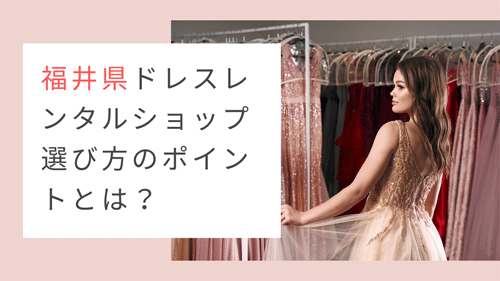 福井県でドレスレンタルショップを選ぶ際のコツ