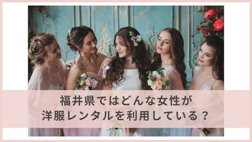 福井県ではどのようなシーンで洋服レンタルを利用している?
