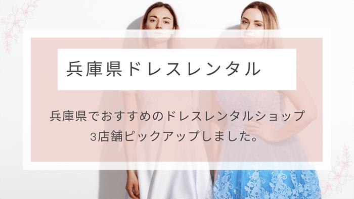 兵庫県でドレスをレンタルしよう