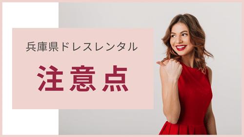 兵庫県でドレスレンタルを利用する際に覚えておきたい注意点