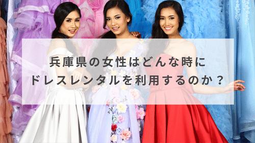 兵庫県ではこんな女性が洋服レンタルを利用しています