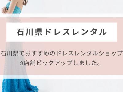 石川県ドレスレンタル