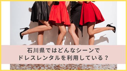 石川県の女性はこんな時に洋服レンタルを利用します