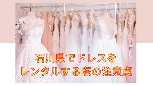 石川県でドレスをレンタルする時の注意点