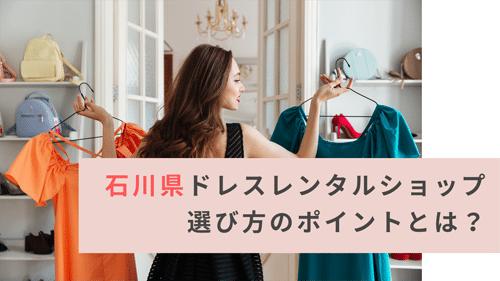 石川県ドレスレンタルショップ選び方のポイントとは?