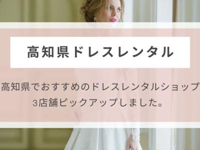 高知県ドレスレンタル