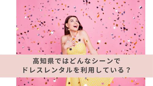 高知県ではどんな場面でドレスレンタルしている?