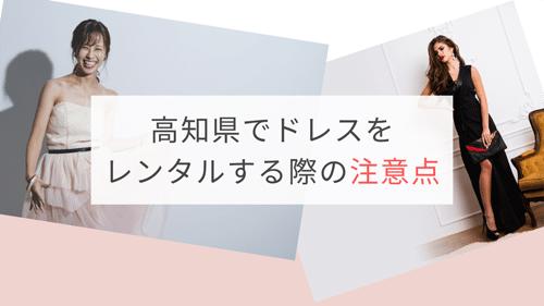 高知県でドレスレンタルを利用する際の注意点