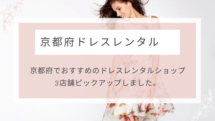 京都府のドレスレンタル事情を徹底解説