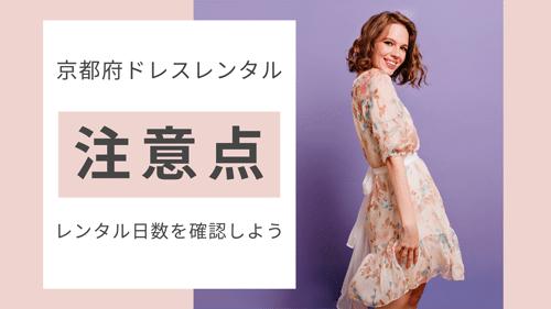 京都府でドレスレンタルをする際の注意点