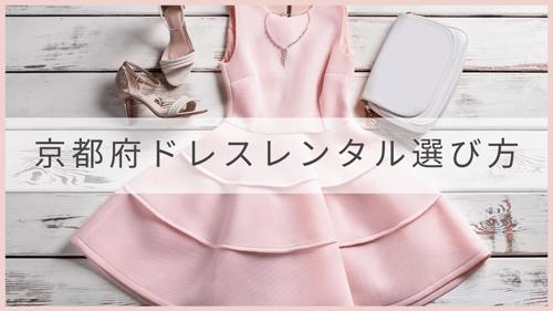 京都府でドレスレンタルショップを選ぶ際のポイント3点