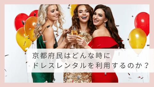 京都府ではどんな女性が洋服レンタルを利用しているのか