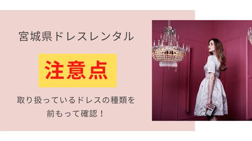 宮城県でドレスをレンタルする際の注意点とは?