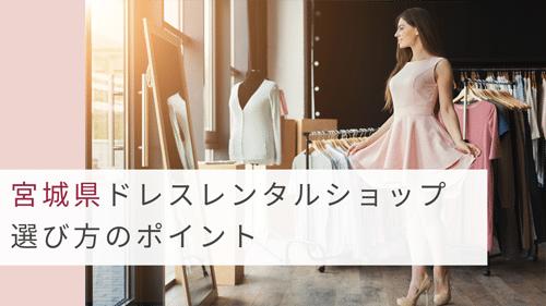 宮城県にあるドレスレンタルショップの選び方~3つのポイント~