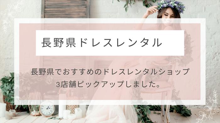長野県ドレスレンタルショップ