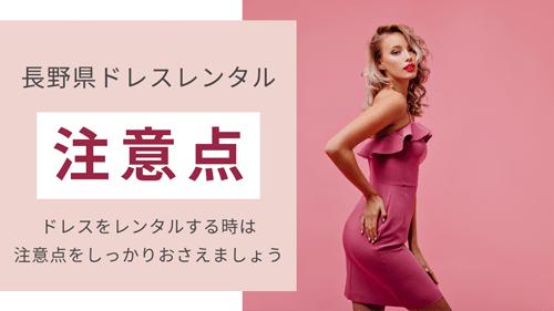 長野県でドレスレンタルを利用する際の注意点とは?