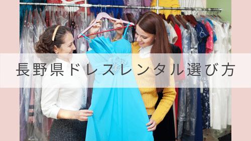 長野県でドレスレンタルショップを選ぶ際のポイント3点