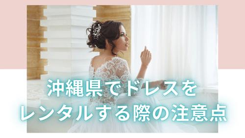 沖縄県でドレスをレンタルする際の注意点とは?