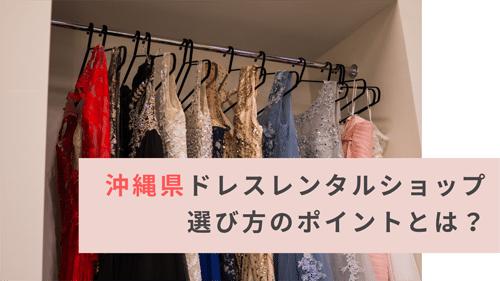 沖縄県にあるドレスレンタルショップの選び方~3つのポイント~