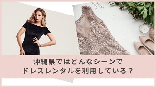 沖縄県民はこんな時に洋服(ドレス)レンタルを利用しています