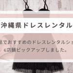 沖縄県ドレスレンタル