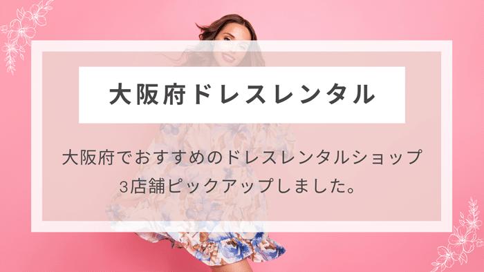 大阪府でおすすめのドレスレンタルショップ