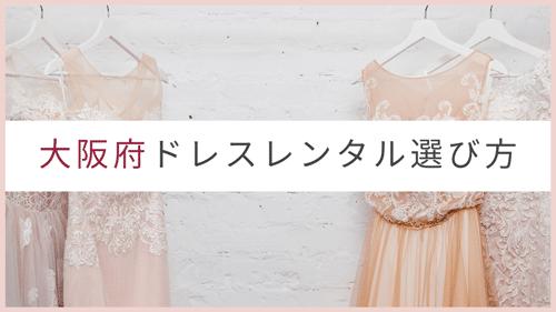 大阪府ドレスレンタルショップの選び方