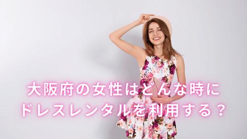 大阪府の女性はこんな場面で洋服レンタルを利用します