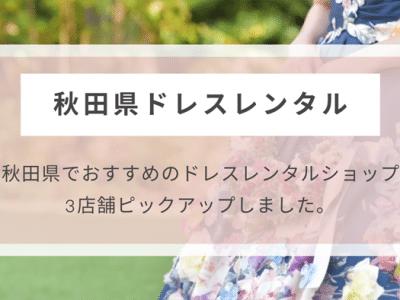 秋田県ドレスレンタル