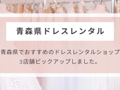 青森県ドレスレンタル