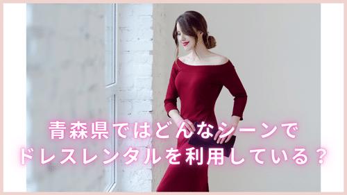 青森県民はどんな時にドレスレンタルを利用しているのか?