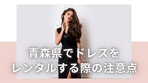 青森県でドレスをレンタルする際の注意点とは?