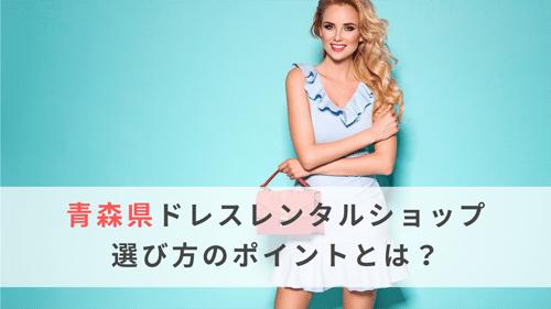 青森県にあるドレスレンタルショップ選び方のポイントとは?