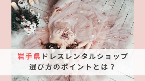 岩手県でドレスレンタルショップを選ぶ時のポイントとは?