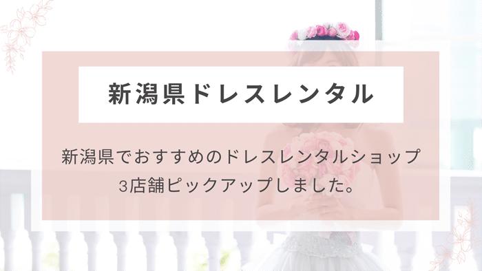 新潟県ドレスレンタル